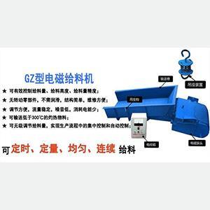 GZ Series Electromagnetic Vibration Feeder